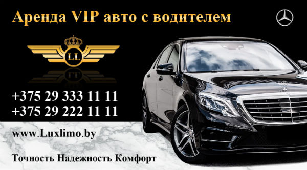 luxlimo.by